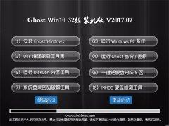 系统之家Ghost Win10 32位 娱乐装机版v201707(免激活)