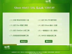 系统之家Ghost Win8.1 x32位 绿色装机版V2017.07月(自动激活)