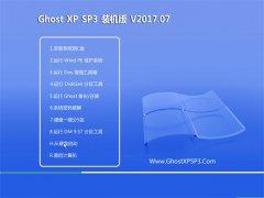 系统之家GHOST XP SP3 精选装机版【2017年07月】