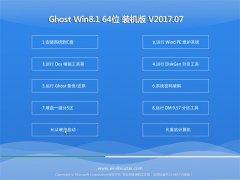 系统之家Ghost Win8.1 x64 绿色装机版2017.07月(无需激活)