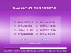 系统之家GHOST WIN7 x32位 精选纯净版V201707(完美激活)