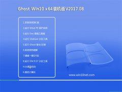 系统之家Ghost Win10 (X64) 绿色装机版v2017.08(永久激活)
