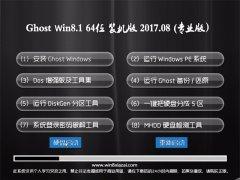 系统之家Ghost Win8.1 64位 推荐装机版2017.08月(自动激活)