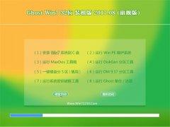 系统之家GHOST WIN7 x32 多驱动装机版2017v08(绝对激活)