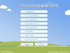 系统之家Ghost Win10 x32 精选装机版2017.08月(绝对激活)