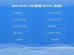 系统之家Ghost Win8.1 x32 官网装机版2017V08(免激活)