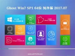 系统之家GHOST WIN7 (X64) 极速纯净版2017V08(无需激活)