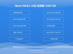 系统之家Ghost Win8.1 (X32) 好用纯净版2017V08(激活版)