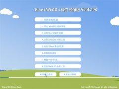 系统之家Ghost Win10 32位 免费纯净版v2017.08(自动激活)