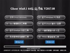 系统之家Ghost Win8.1 (64位) 万能纯净版2017.08(免激活)