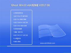 系统之家Ghost Win10 x64 精选纯净版v2017.08(自动激活)