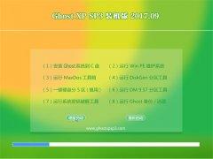 系统之家GHOST XP SP3 热门装机版【2017年09月】