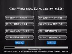系统之家Ghost Win8.1 (32位) 极速装机版2017V09(激活版)