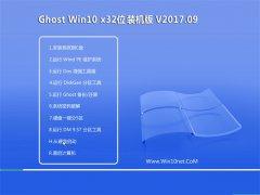 系统之家Ghost Win10 (32位) 专业装机版2017.09(免激活)