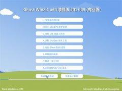 系统之家Ghost Win8.1 (64位) 优化装机版V2017.09月(免激活)