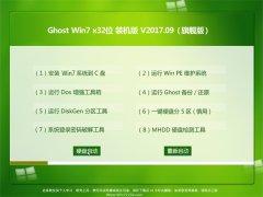 系统之家GHOST WIN7 (X32) 装机旗舰版2017v09(完美激活)