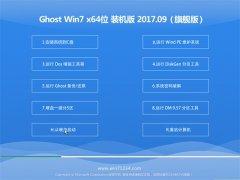 系统之家GHOST WIN7 X64位 官方正式版2017V09(激活版)
