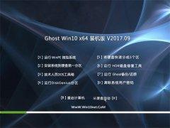 系统之家Ghost Win10 x64 安全防护版2017年09月(绝对激活)