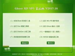 系统之家GHOST XP SP3 旗舰装机版【v2017.10】