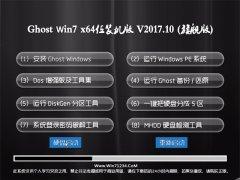 系统之家GHOST WIN7 x64 安全装机版v2017.10(永久激活)