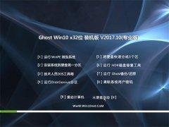 系统之家Ghost Win10 32位 免费装机版v2017年10月(无需激活)