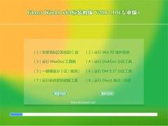 系统之家Ghost Win10 X64 精选装机版V201710(无需激活)