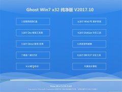 系统之家GHOST WIN7 32位 电脑城纯净版2017V10(激活版)