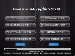 系统之家GHOST WIN7 (64位) 官网纯净版v201710(激活版)