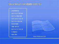 系统之家Ghost Win8.1 x64位 优化纯净版2017.10月(无需激活)