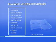 系统之家Ghost Win8.1 64位 电脑城装机版v2017.10(免激活)