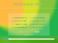 系统之家Ghost Win10 64位 精简纯净版v2017.10月(免激活)