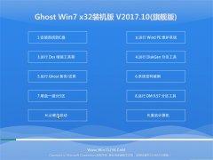 系统之家GHOST WIN7 x32 典藏装机版v2017年10月(自动激活)