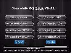 系统之家Ghost Win10 x32位 王牌装机版2017.11(无需激活)
