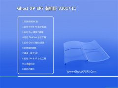 系统之家GHOST XP SP3 最新装机版【v2017年11月】