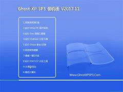 系统之家GHOST XP SP3 推荐装机版【v2017.11】