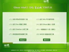 系统之家Ghost Win8.1 x32 精简装机版v2017.11月(完美激活)