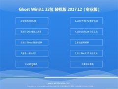 系统之家Ghost Win8.1 X32位 免费装机版2017.12(免激活)