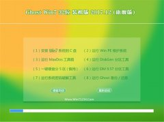 系统之家GHOST WIN7 x32 收藏装机版2017.12月(永久激活)