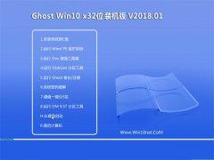 系统之家Ghost Win10 X32位 收藏装机版v201801(无需激活)