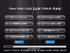 系统之家Ghost Win8.1 X32 装机装机版2018.01(免激活)