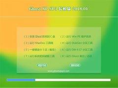 系统之家GHOST XP SP3 终极装机版【v2018.01】