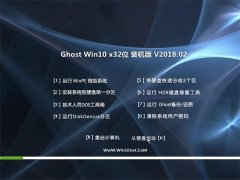 系统之家Ghost Win10 (32位) 春节稳定装机版V2018年02月(完美激