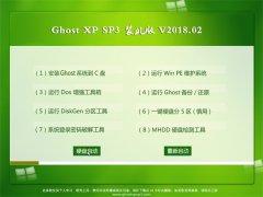 系统之家GHOST XP SP3 企业装机版【 v2018.02】