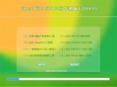 系统之家GHOST WIN7 (X64) 极速稳定版v2018.03月(免激活)