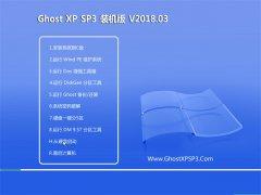系统之家GHOST XP SP3 官方稳定版【V2018.03月】