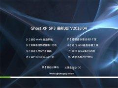 系统之家GHOST XP SP3 热门装机版【2018v04】