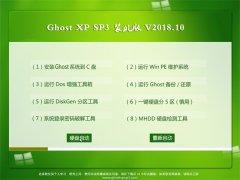 系统之家GHOST XP SP3 稳定装机版【2018年10月】