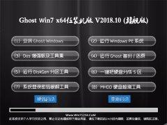 系统之家GHOST WIN7 x64位 绝对装机版V201810(自动激活)