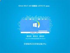 系统之家 Ghost Win7 (64位) 国庆旗舰版 v2018.10月(自动激活)