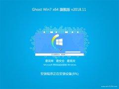系统之家GHOST WIN7 x64位 好用旗舰版 v2018.11(激活版)